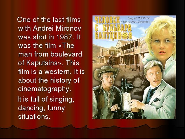 One of the last films with Andrei Mironov was shot in 1987. It was the film...