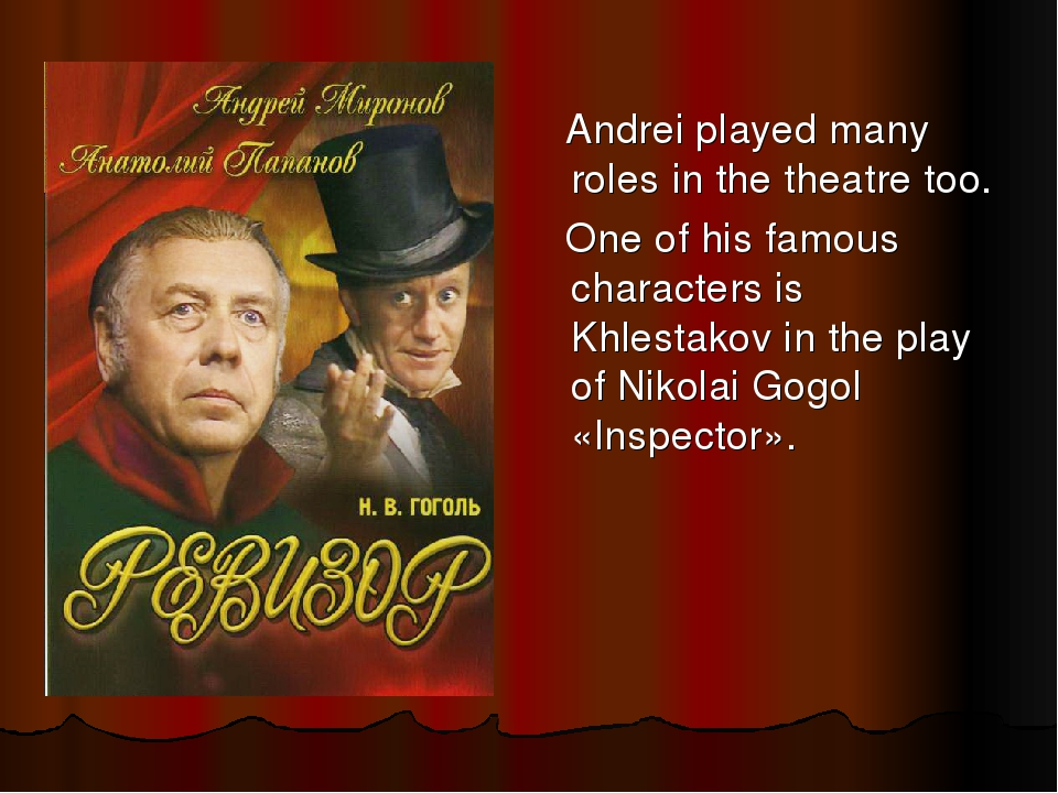 Andrei played many roles in the theatre too. One of his famous characters is...