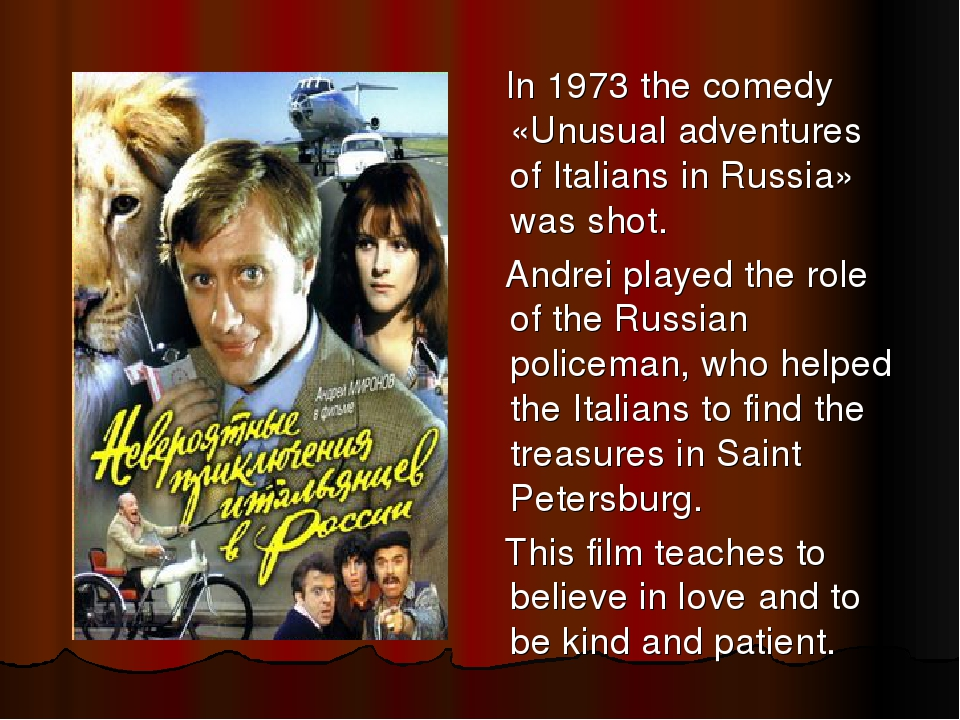 In 1973 the comedy «Unusual adventures of Italians in Russia» was shot. Andr...