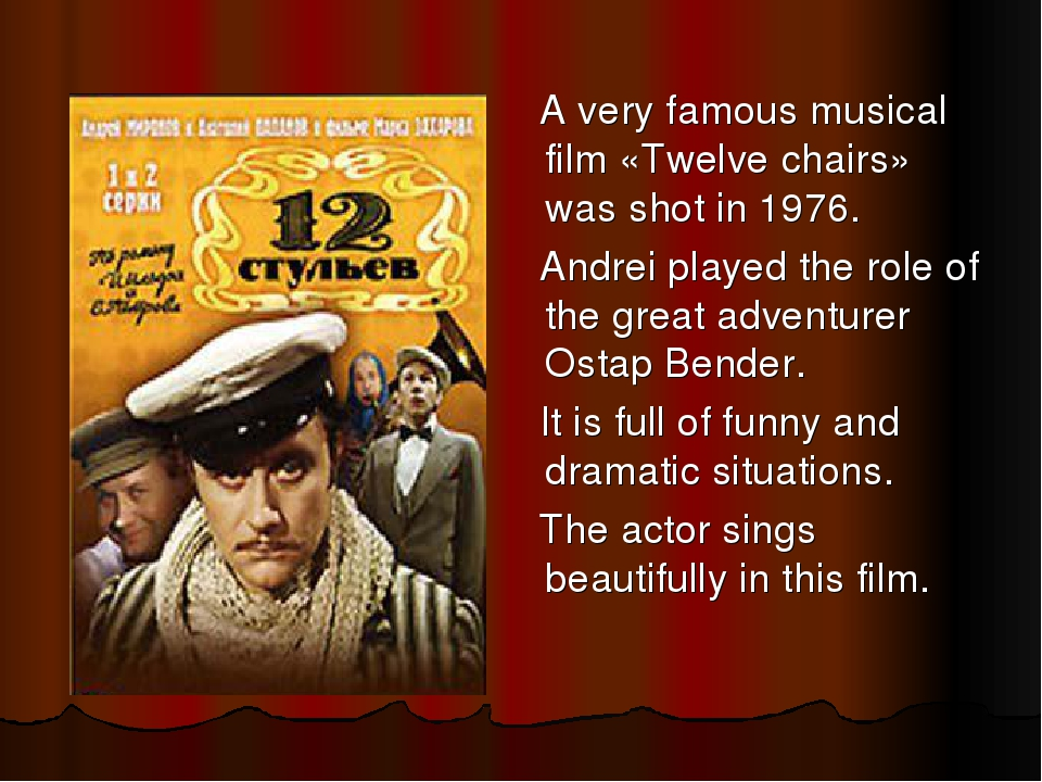 A very famous musical film «Twelve chairs» was shot in 1976. Andrei played t...