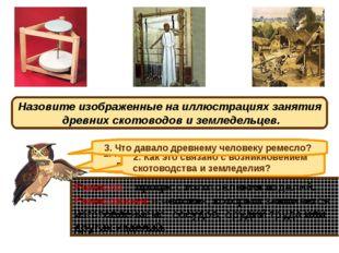 1. Почему у древних людей появляется возможность заниматься ремеслом? 2. Как