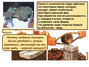 Около 5 тысячелетия люди заметили, что некоторые камни, которые находят, имею