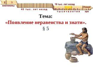 Тема: «Появление неравенства и знати». § 5