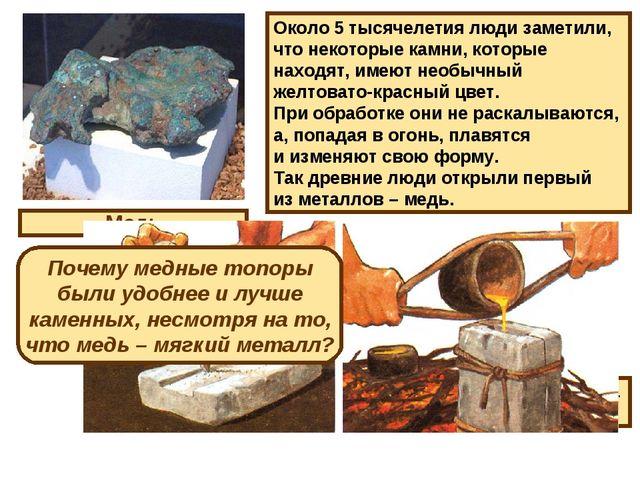 Около 5 тысячелетия люди заметили, что некоторые камни, которые находят, имею...