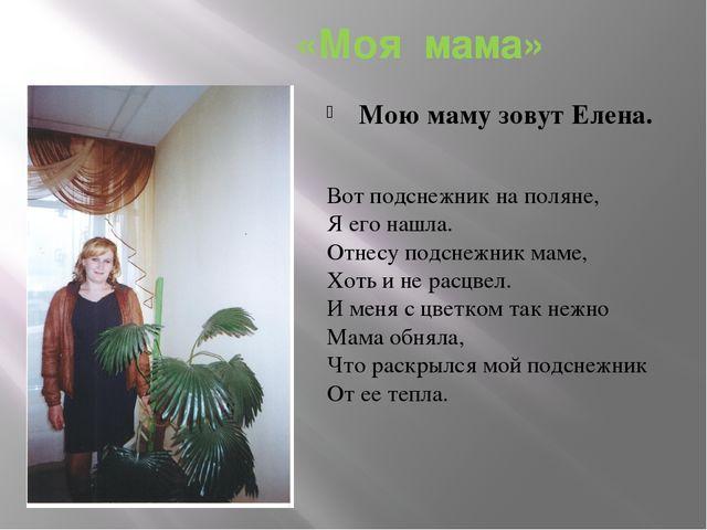 «Моя мама» Мою маму зовут Елена. Вот подснежник на поляне, Я его нашла. Отне...