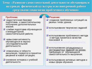 Тема: «Развитие самостоятельной деятельности обучающихся на уроках физической