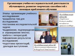 Организация учебно-исследовательской деятельности обучающихся, развитие твор