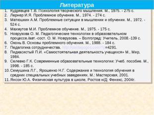 Кудрявцев Т.В. Психология творческого мышления. М., 1975. - 275 с. Лернер И.Я