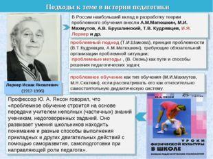 проблемный подход (Т.И.Шамова), принцип проблемности (В.Т.Кудрявцев, А.М.Матю