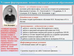 П.Ф.Лесгафт «Следует научить молодого человека умениям владеть своими силами