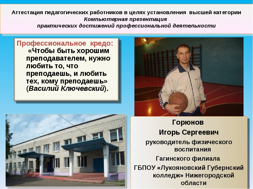 Аттестация педагогических работников в целях установления высшей категории Ко...