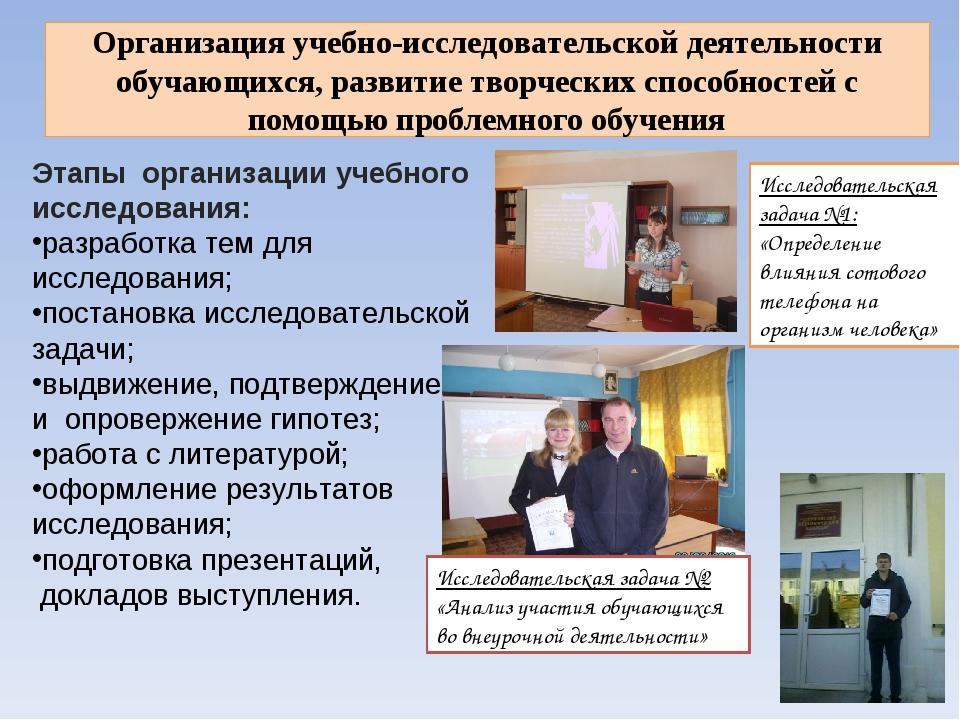 Организация учебно-исследовательской деятельности обучающихся, развитие твор...