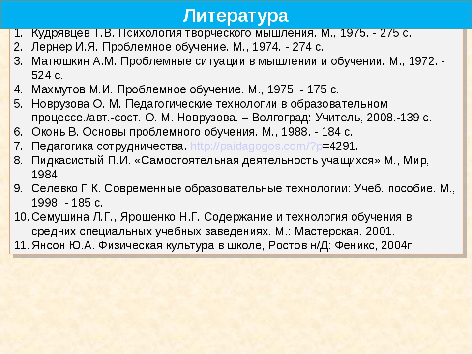 Кудрявцев Т.В. Психология творческого мышления. М., 1975. - 275 с. Лернер И.Я...
