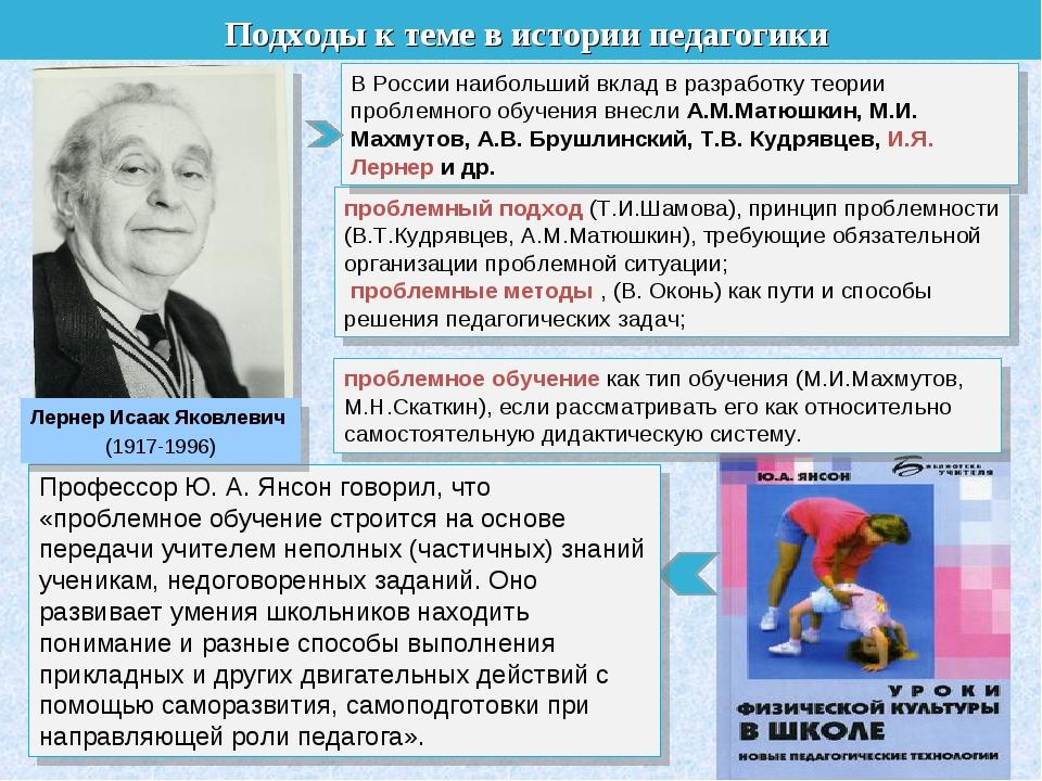 проблемный подход (Т.И.Шамова), принцип проблемности (В.Т.Кудрявцев, А.М.Матю...