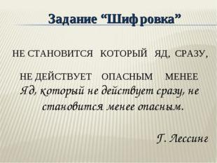 """Задание """"Шифровка"""" НЕ СТАНОВИТСЯ КОТОРЫЙ ЯД, СРАЗУ, НЕ ДЕЙСТВУЕТ ОПАСНЫМ МЕНЕ"""