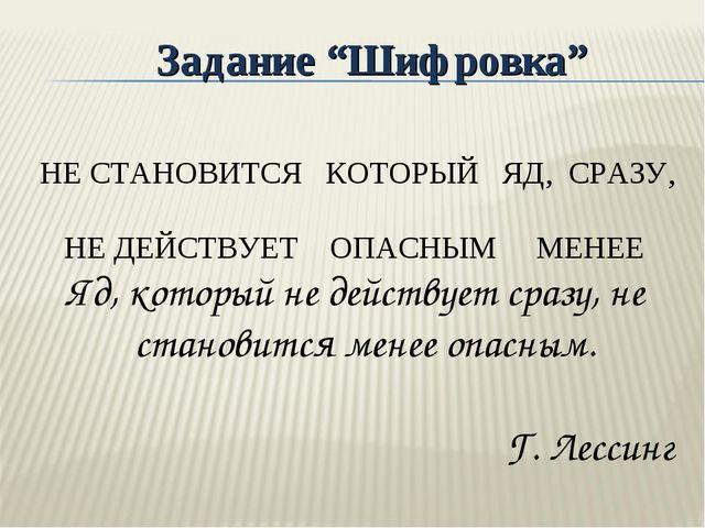 """Задание """"Шифровка"""" НЕ СТАНОВИТСЯ КОТОРЫЙ ЯД, СРАЗУ, НЕ ДЕЙСТВУЕТ ОПАСНЫМ МЕНЕ..."""