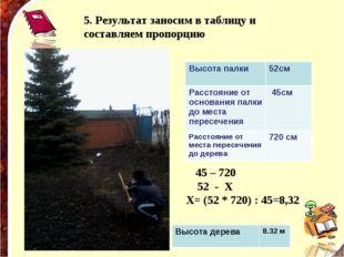 5. Результат заносим в таблицу и составляем пропорцию 45 – 720 52 - Х Х=
