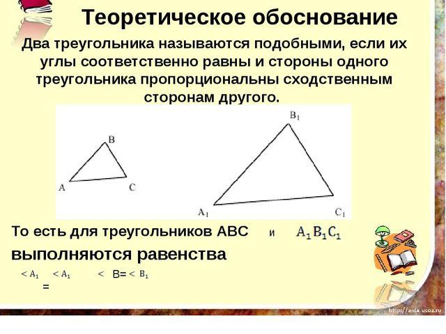 Два треугольника называются подобными, если их углы соответственно равны и с...