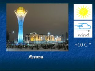 Astana +10 С °