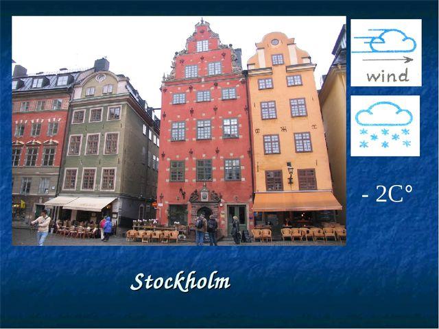 Stockholm - 2С°