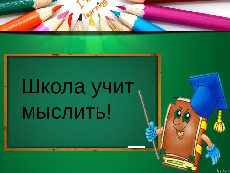 Школа учит мыслить!