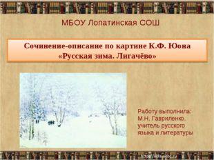 Работу выполнила: М.Н. Гавриленко, учитель русского языка и литературы МБОУ Л