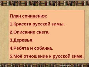 * План сочинения: Красота русской зимы. Описание снега. Деревья. Ребята и соб