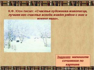 * К.Ф. Юон писал: «Счастье художника-живописца, лучшее его счастье всегда жив