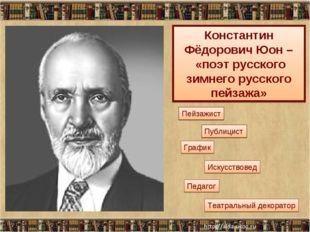 * Константин Фёдорович Юон – «поэт русского зимнего русского пейзажа» Пейзажи