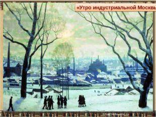 * «Утро индустриальной Москвы»