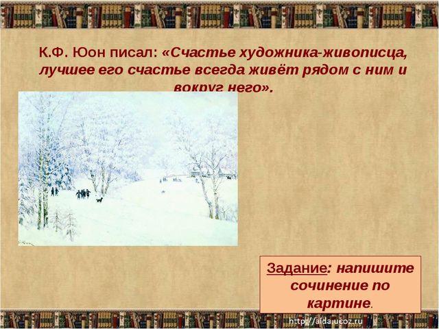 * К.Ф. Юон писал: «Счастье художника-живописца, лучшее его счастье всегда жив...