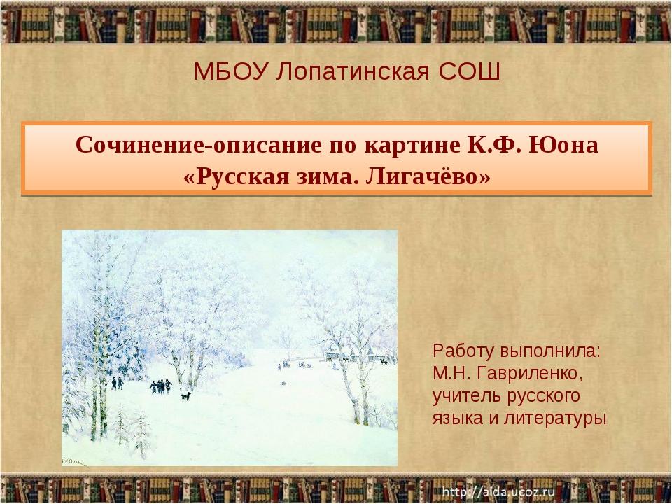 Работу выполнила: М.Н. Гавриленко, учитель русского языка и литературы МБОУ Л...