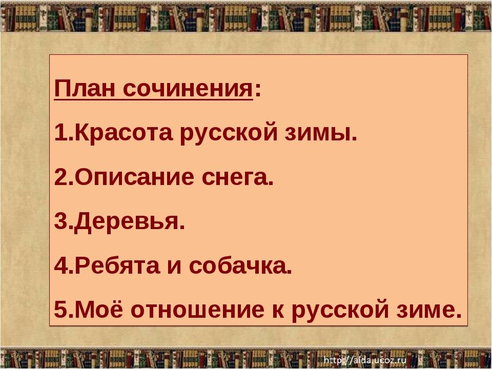 * План сочинения: Красота русской зимы. Описание снега. Деревья. Ребята и соб...