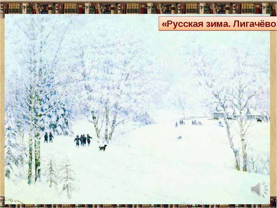 * «Русская зима. Лигачёво»