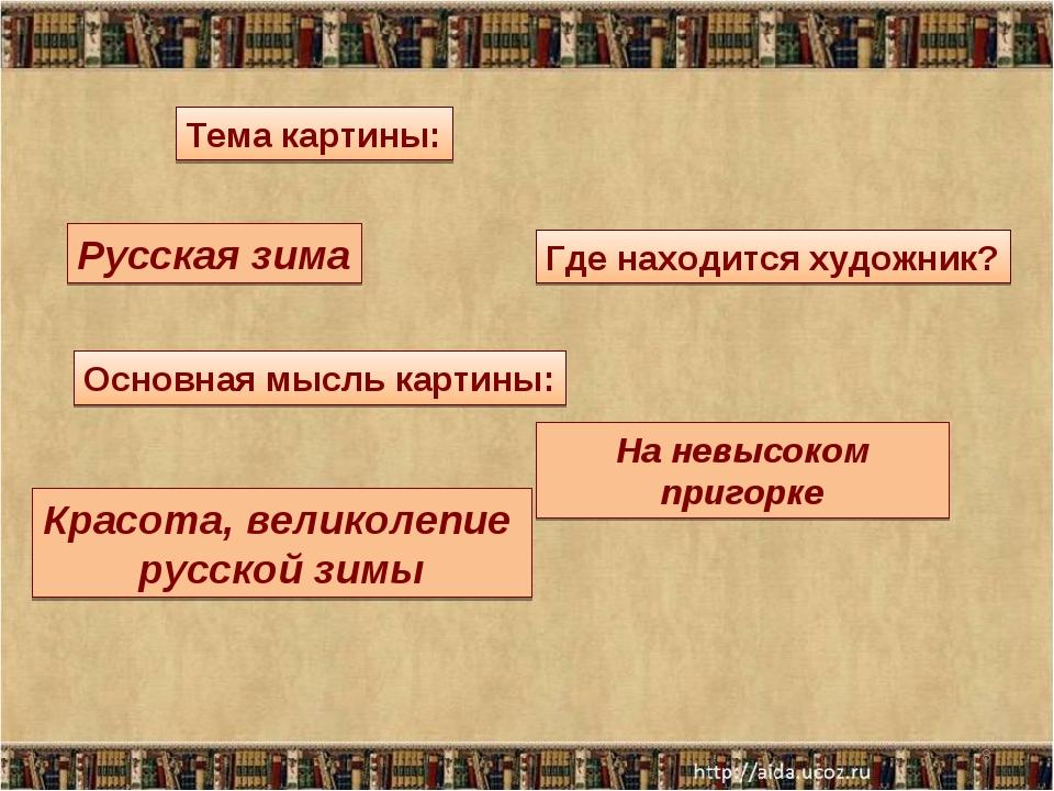* Тема картины: Основная мысль картины: Русская зима Красота, великолепие рус...
