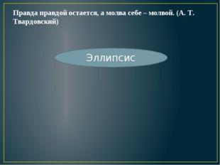 Правда правдой остается, а молва себе – молвой. (А. Т. Твардовский) http://ww