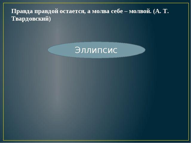 Правда правдой остается, а молва себе – молвой. (А. Т. Твардовский) http://ww...