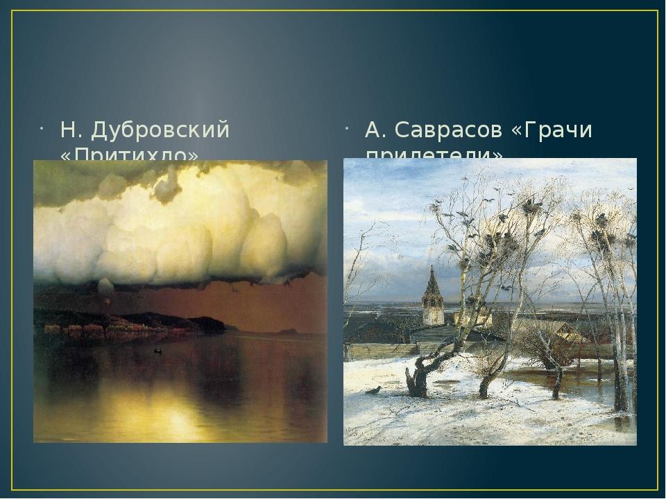Н. Дубровский «Притихло» А. Саврасов «Грачи прилетели»