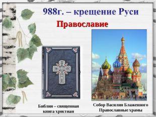 Православие Собор Василия Блаженного Православные храмы Библия – священная кн