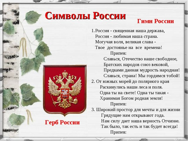Символы России Герб России Россия - священная наша держава, Россия - любимая...