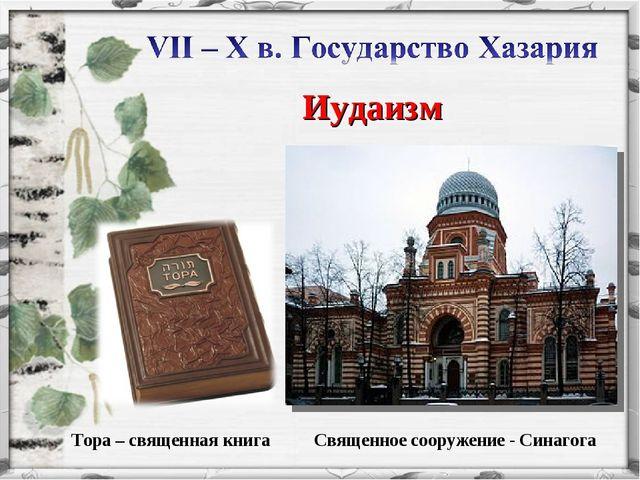 Тора – священная книга Священное сооружение - Синагога Иудаизм