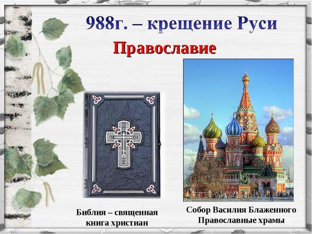 Православие Собор Василия Блаженного Православные храмы Библия – священная кн...