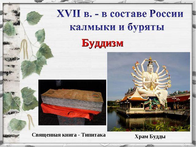 Буддизм Храм Будды Священная книга - Типитака