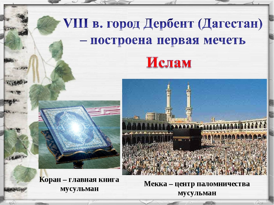 Мекка – центр паломничества мусульман Коран – главная книга мусульман