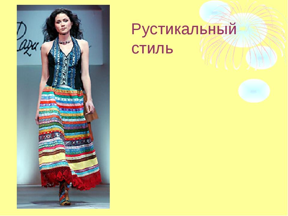Рустикальный стиль