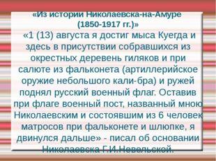 «Из истории Николаевска-на-Амуре  (1850-1917 гг.)» «1 (13) августа я до