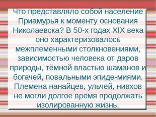 Что представляло собой население Приамурья к моменту основания Николаевска? В