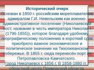 Исторический очерк Основан в 1850 г. российским мореплавателем адмиралом Г.И.