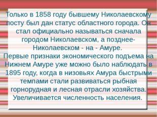 Только в 1858 году бывшему Николаевскому посту был дан статус областного горо