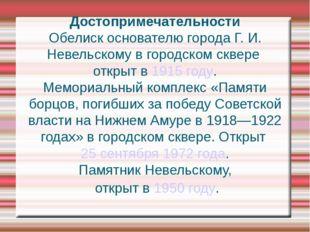 Достопримечательности Обелиск основателю города Г. И. Невельскому в городском
